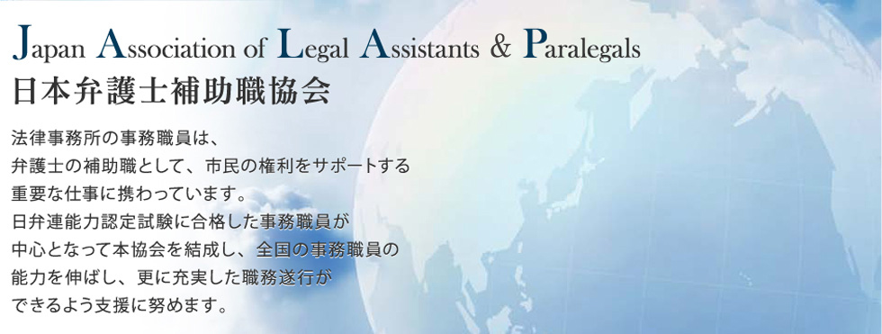 Japan Associate of Legal Assistants・ Paralegals 日本弁護士補助職協会